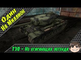 Один на миллион : T30 - Не угасающая легенда [wot-vod.ru]