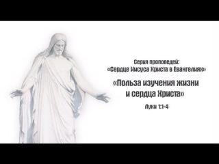 Польза изучения жизни и сердца Иисуса Христа в Евангелиях - 1