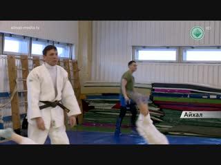 Айхальские любители спорта ждут фестиваля «Настроение»