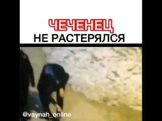 Чеченец не растерялся 😂😂😂👍🏻