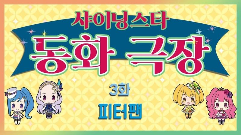 [샤이닝스타 동화극장] 제3화 피터팬 [Shining Star fairy tale movie] the 3rd episode Peter pan