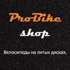 Probike-shop.ru