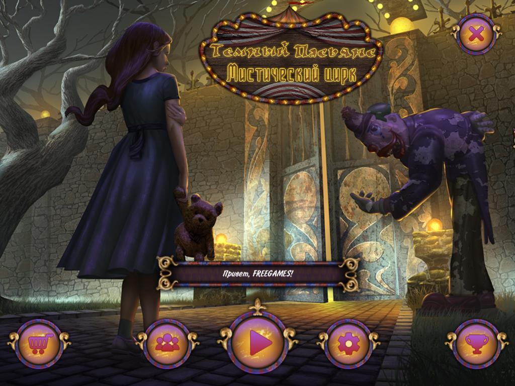 Тёмный пасьянс: Мистический цирк | Dark Solitaire: Mystical Circus (Rus)