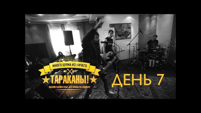 Tarakany! feat. Yotam Ben Horin — Hummus to Russia / «Много шума из ничего». День 7