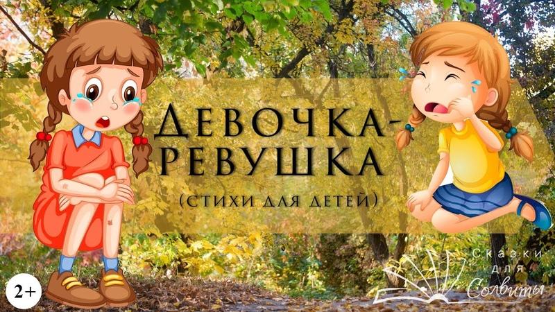 Девочка-ревушка | Агния Барто | Стихи для детей | Для самых маленьких