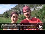 Света и Дима Мартыновы. Видео отзыв о Фестивале Акройоги на Алтае.