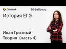 37. История ЕГЭ 2019. Иван Грозный. Теория. Часть 4.