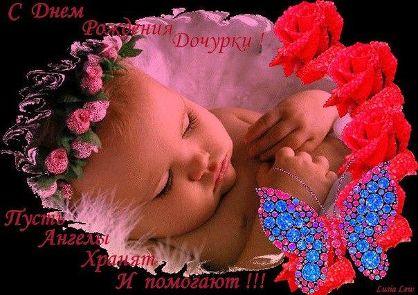 Мерцающие открытки с рождением дочери 253