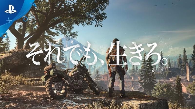PS4『Days Gone』日本オリジナルWEB CM (ロング篇)