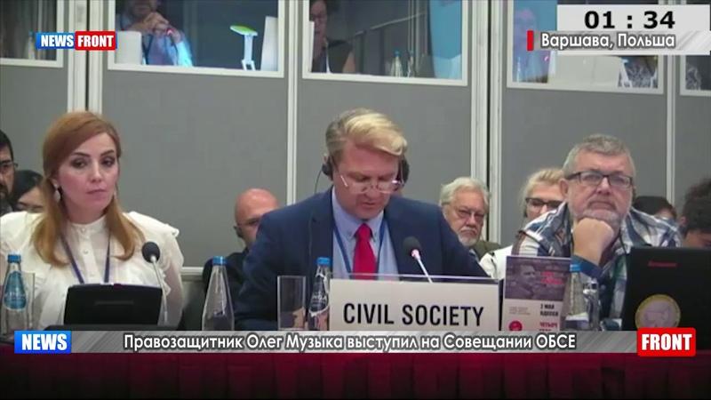 Необходимо прекратить вмешательство в дела суверенных государств Музыка выступил на Совещании ОБСЕ