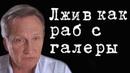 Лжив как раб с галеры ВладимирФилин