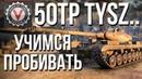 Как пробить 50TP Tyszkiewicza ТТ 9 уровня, Польша Vspishka swot-vod