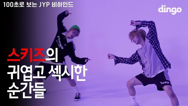 [비하인드] 100초 JYP_스트레이키즈_비하인드