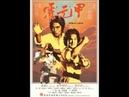La leyenda de un luchador- Liang Chia Ren y yasuaki kurata 1982