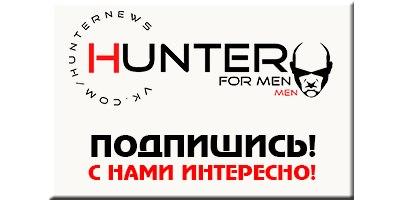 vk.com/hunternews
