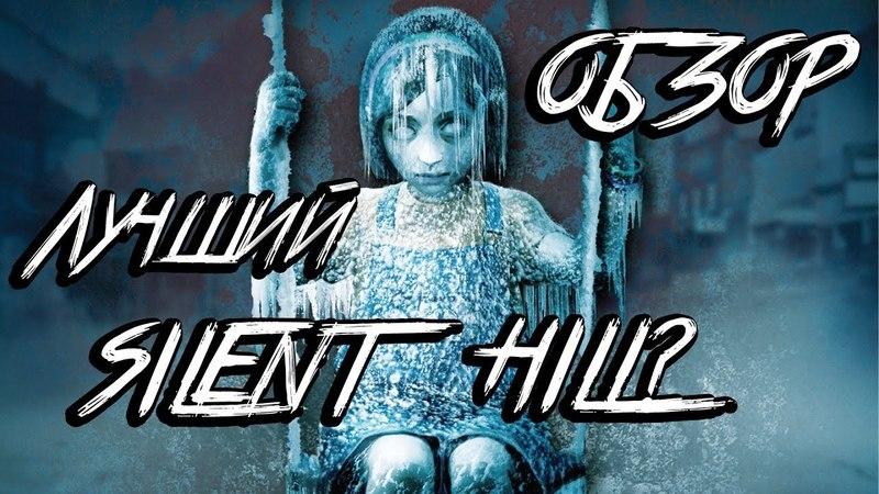 Обзор Silent Hill: Shattered Memories / Лучший Сайлент Хилл?