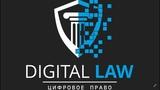 Презентация нового продукта - #OASIS DDB IT компании #ETHERUS на платформе Digital Law. 18.02.19г.