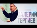 Валерий Гергиев о тихой благотворительности 90-х