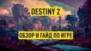 Destiny 2: Обзор игры и краткий гайд для новичков