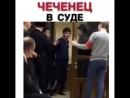 Чеченец в суде