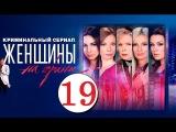 Женщины на грани 19 серия(криминально-психологический сериал),Россия 2013