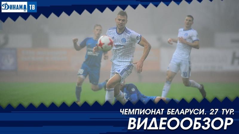 Чемпионат 2018 | Витебск 0:1 Динамо Минск | обзор матча