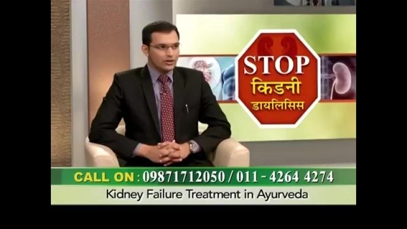 Ayurvedic Treatment For Kidney ,किडनी फेल होने के संकेत ,How To Avoid Kidney Failure in Hindi ?
