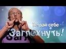 """Концерт Михаила Задорнова """"Не дай себе заглохнуть!"""". Съёмка 20.10.13 эфир 01.01.14  Канал на ютубе, качество HD720"""