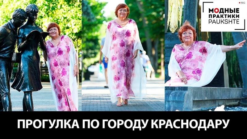 Прогулка в шифоновом платье по улице Красной города Краснодара Платье из 4 кусков ткани