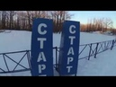 Коньковый ход. Лыжная база Чайка город Самара мини обзор трасс