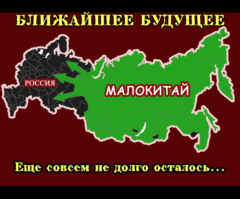 #китай #россия #экспансия #КитайЗахватываетРоссию #спасиРОССИЮ