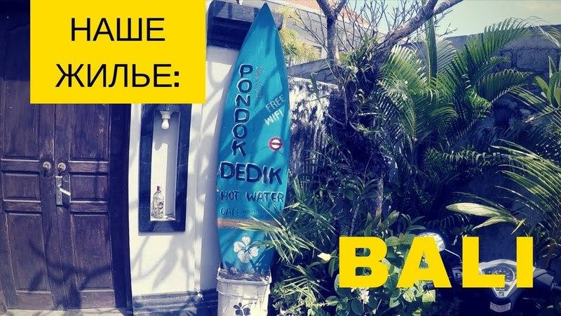 Обзор нашего жилья на Бали пляж Batu Bolong Guest House Pandok Dedik