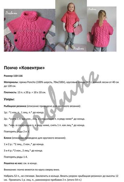 Пончо для девочки. Обсуждение на LiveInternet - Российский Сервис Онлайн-Дневников