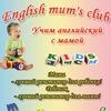 English mum's club! Учим английский с мамой