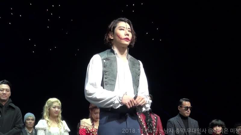 2018 11 04 웃는남자 총막 무대인사 박효신 배우 중심