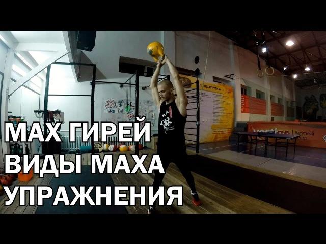 Гири №6 | Махи гирей и его виды упражнения | Тренировки с гирей | Руслан Руднев Сергей Руднев