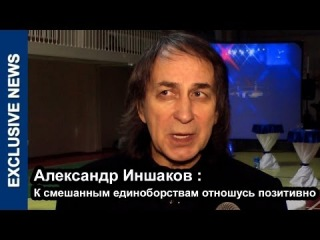 Александр Иншаков: Выросла новая плеяда бойцов  (M-1 Challenge 44, Тула)