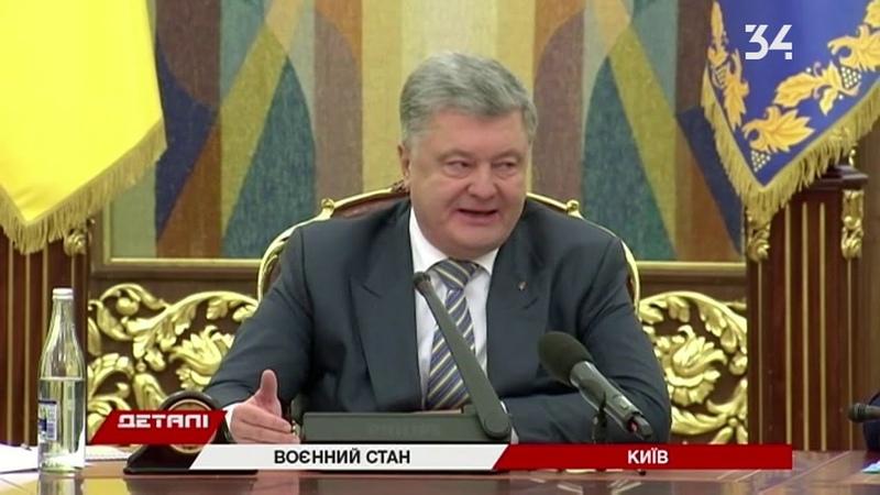 Петр Порошенко: Введение военного положения не означает объявление войны