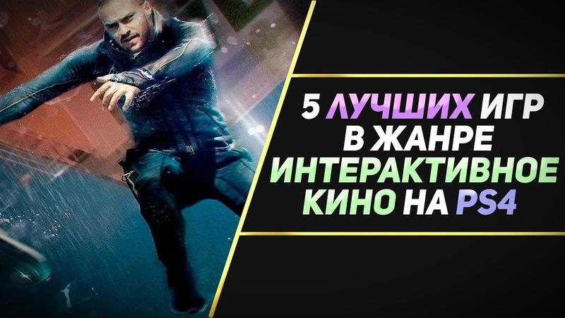 5 ЛУЧШИХ ИГР В ЖАНРЕ ИНТЕРАКТИВНОЕ КИНО НА PS4