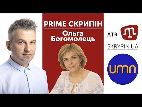 PRIME СКРИПІН Ольга Богомолець смотреть онлайн без регистрации