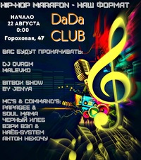 Hip-Hop Marafon - Наш формат (DaDa CLUB)