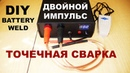 DIY Собираю точечную сварку для аккумуляторов /KIT Battery spot welder NY-D02 Dual Pulse
