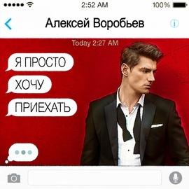 Алексей Воробьёв альбом Я просто хочу приехать