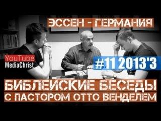 11/3/2013 - Библейские беседы с Отто Венделем  - 11. Преобразование — новое мышление