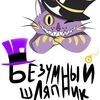 """Магазин """"Безумный шляпник"""" Сургут"""
