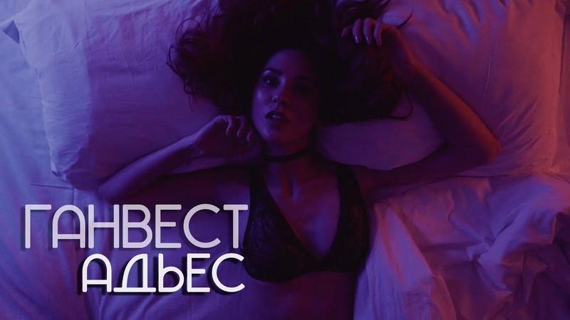 Ганвест - Адьес (Radio Remix) / Премьера (2018)