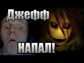 АТАКА ТИПИЧНЫХ СКРИМЕРОВ! - Jeff The Killer Полное Прохождение