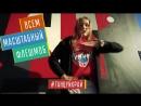Tancuy kray 2018 krasnoyarsk