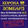 ЛОМБАРД КОРОНА г. Ульяновск