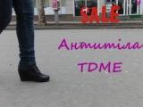 Антитiла - TDME